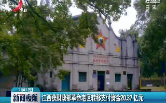 江西获财政部革命老区转移支付资金20.37亿元