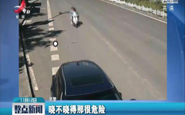 贵州贞丰:她骑车扭头热聊 结果下一秒出事了