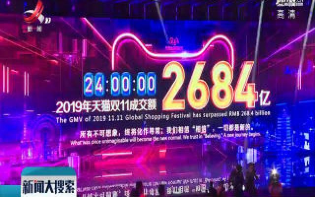 """2019""""双11""""2684亿!天猫成交再创纪录"""