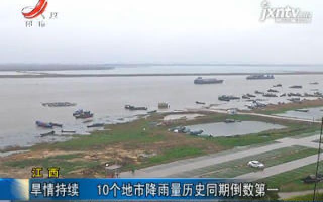 江西:旱情持续 10个地市降雨量历史同期倒数第一