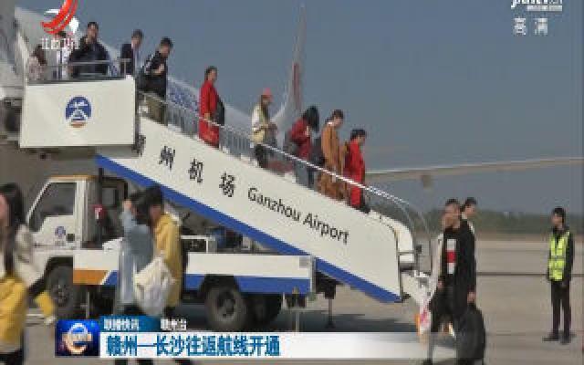赣州——长沙往返航线开通