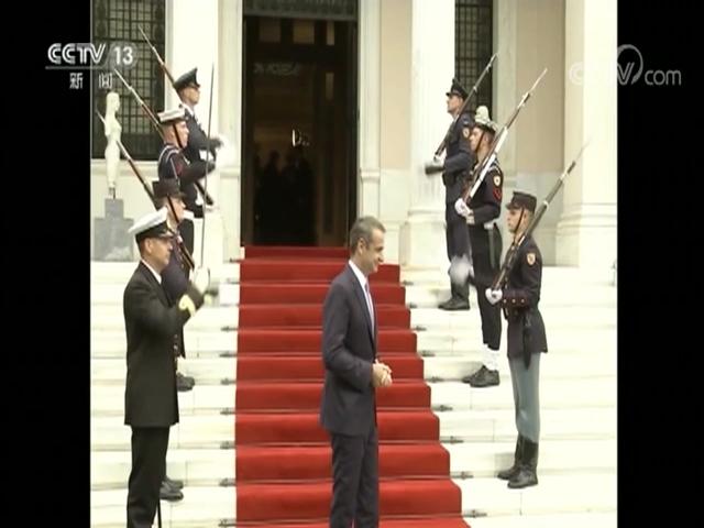 独家视频丨习近平同希腊总理米佐塔基斯会谈