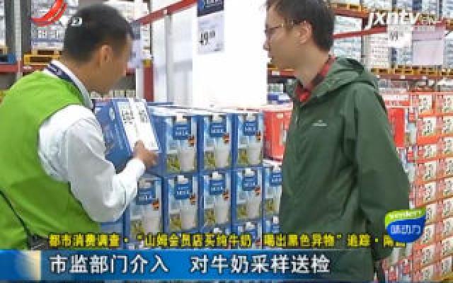 """【都市消费调查·""""山姆会员店买纯牛奶 喝出黑色异物""""追踪·南昌】市监部门介入 对牛奶采样送检"""