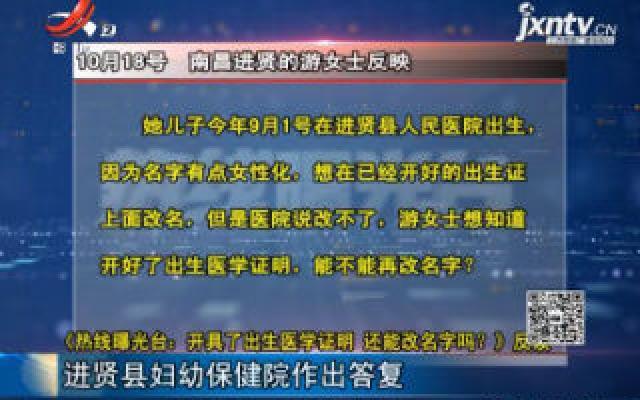 【《热线曝光台:开具了出生医学证明 还能改名字吗?》反馈】进贤县妇幼保健院作出答复