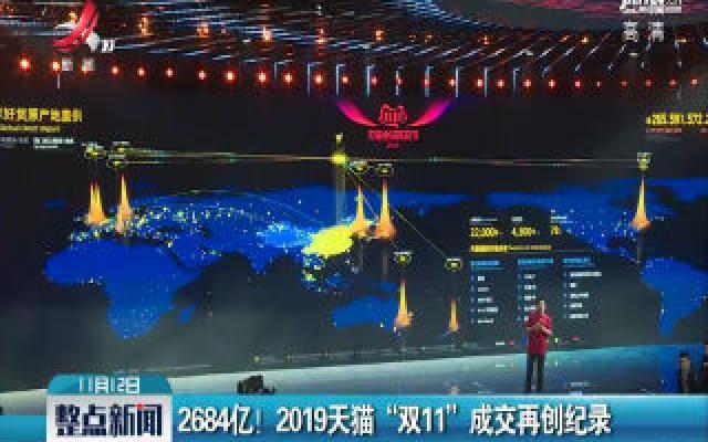 """2684亿!2019天猫""""双11""""成交再创纪录"""