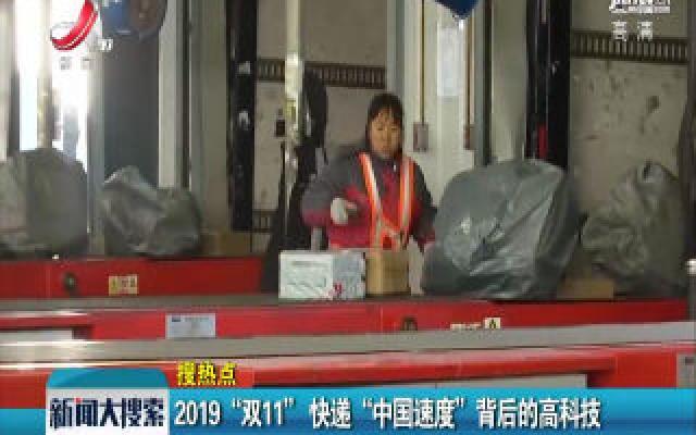 """2019""""双11""""快递""""中国速度""""背后的高科技"""