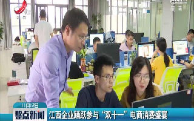"""江西企业踊跃参与""""双十一""""电商消费盛宴"""