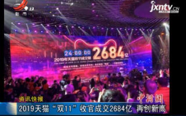 """2019天猫""""双11""""收官成交2684亿 再创新高"""