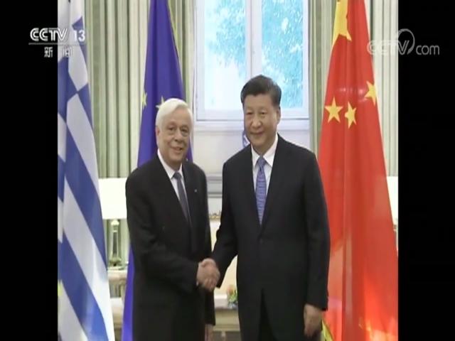 独家视频丨习近平同希腊总统帕夫洛普洛斯会谈