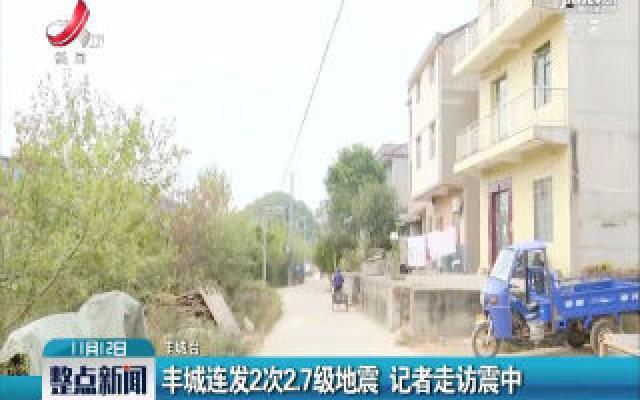丰城连发2次2.7级地震 记者走访震中