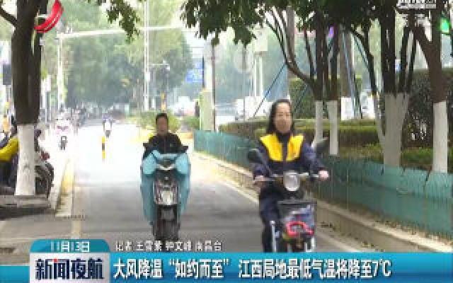 """大风降温""""如约而至"""" 江西局地最低气温将降至7°C"""