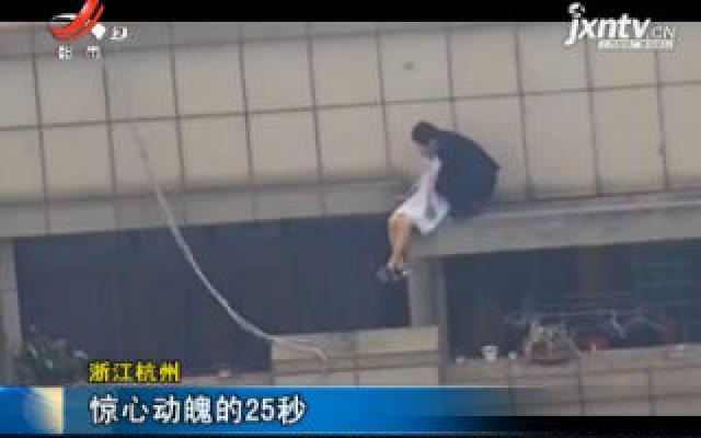 浙江杭州:惊心动魄的25秒