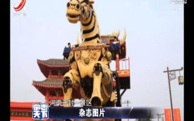 """河南开封一景区迎来一匹""""巨马"""""""
