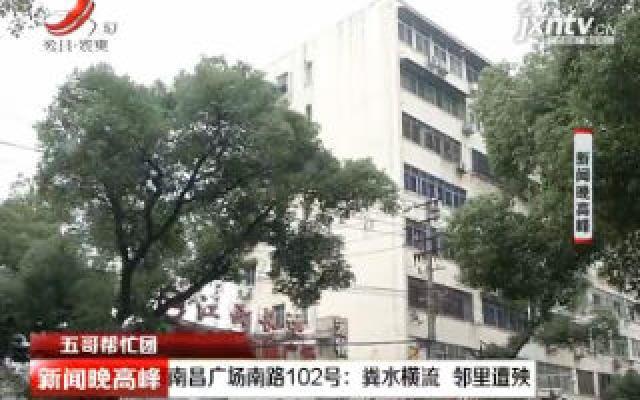 【五哥帮忙团】南昌广场南路102号:粪水横流 邻里遭殃