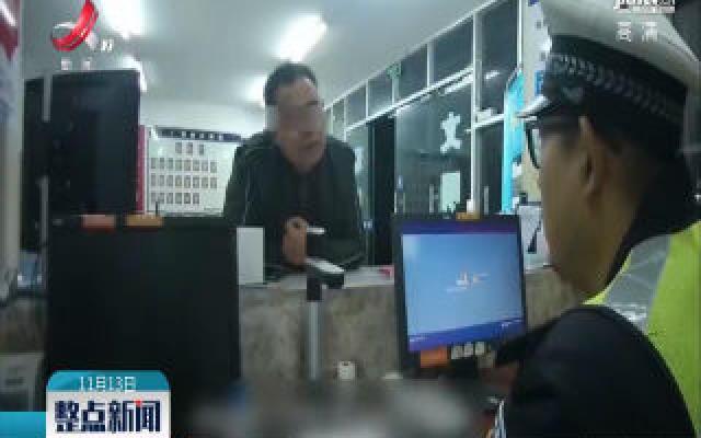 武宁:废品店里买牌照 开的还是报废车