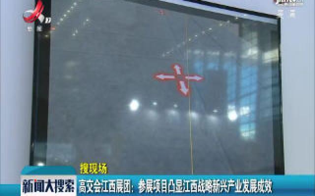 高交会江西展团:参展项目凸显江西战略新兴产业发展成效