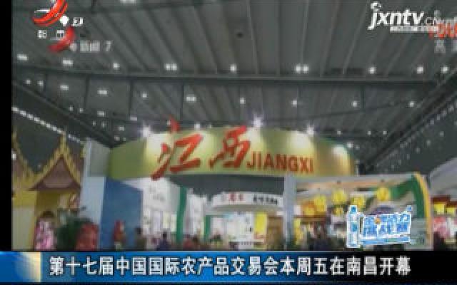 第十七届中国国际农产品交易会11月15日在南昌开幕