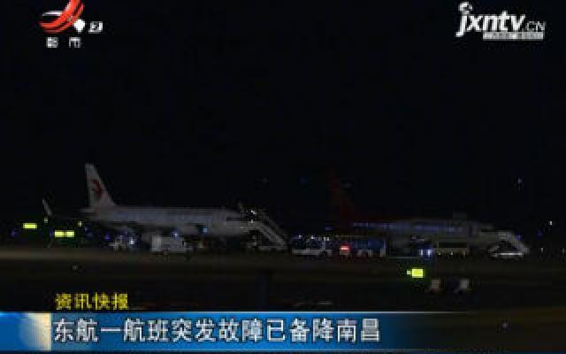 东航一航班突发故障已备降南昌