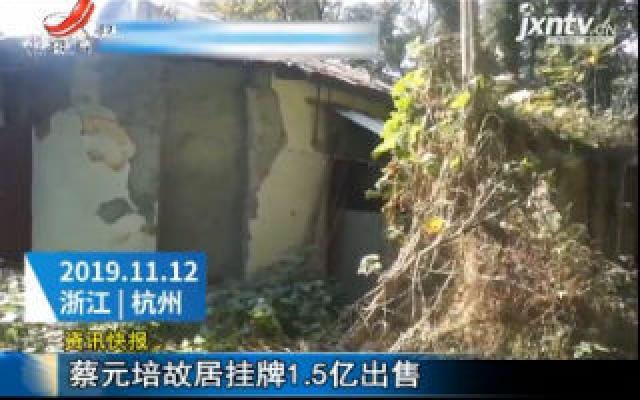 蔡元培故居挂牌1.5亿出售