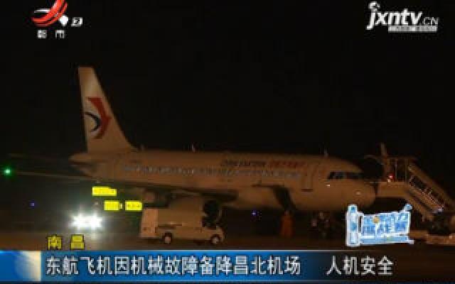 南昌:东航飞机因机械故障备降昌北机场 人机安全