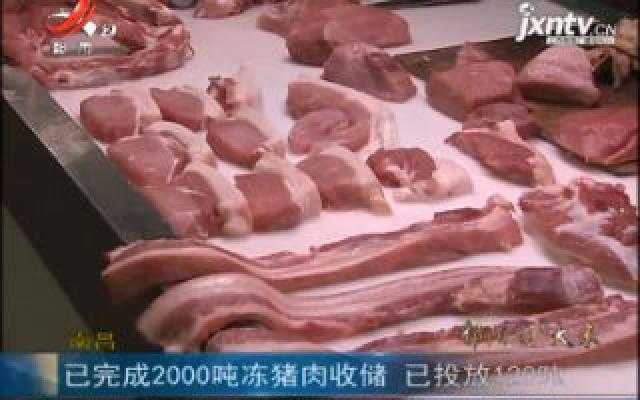 南昌:已完成2000吨冻猪肉收储 已投放120吨
