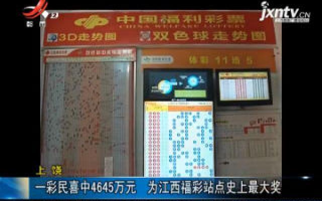 上饶:一彩民喜中4645万元 为江西福彩站点史上最大奖