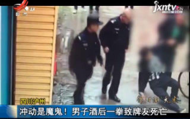 四川泸州:冲动是魔鬼!男子酒后一拳致牌友死亡