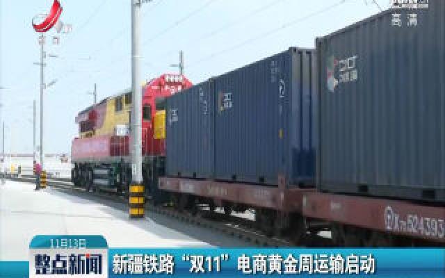 """新疆铁路""""双11""""电商黄金周运输启动"""