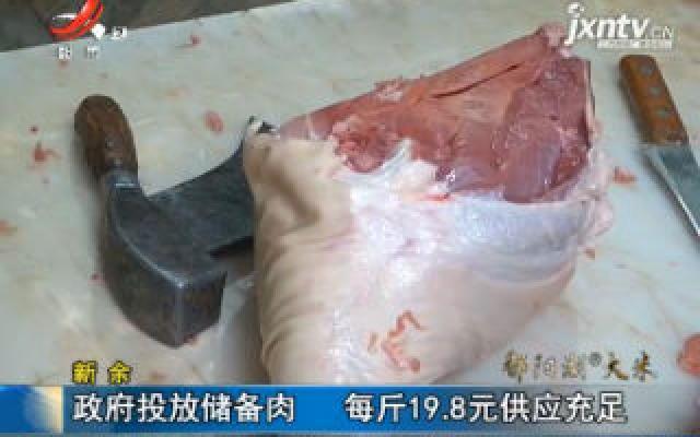 新余:政府投放储备肉 每斤19.8元供应充足