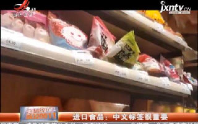 进口食品:中文标签很重要