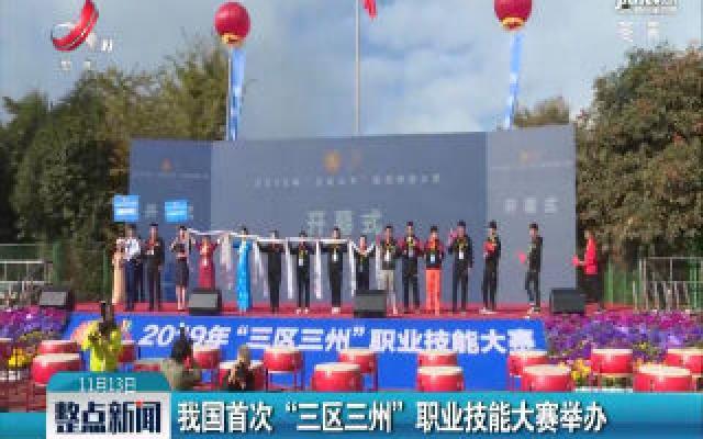 """中国首次""""三区三州""""职业技能大赛举办"""