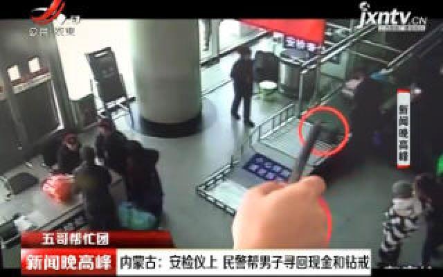 【五哥帮忙团】内蒙古:安检仪上 民警帮男子寻回现金和钻戒