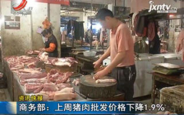 商务部:11月4日-11月10日猪肉批发价格下降1.9%