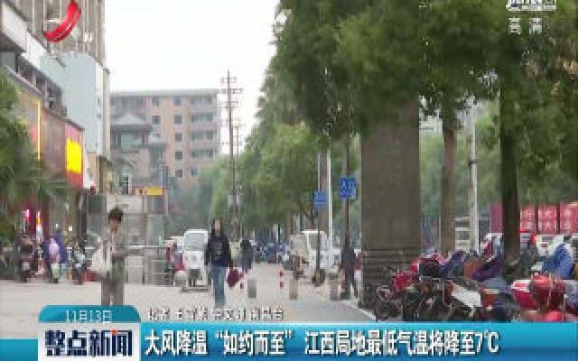 """大风降温""""如约而至"""" 江西局地最低气温将降至7℃"""