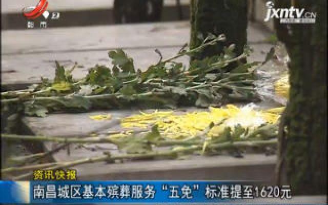 """南昌城区基本殡葬服务""""五免""""标准提至1620元"""