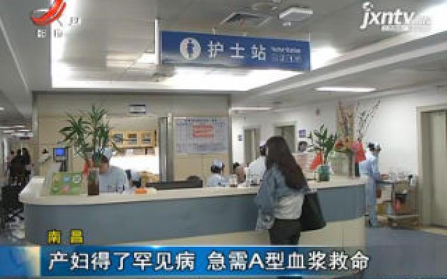 南昌:产妇得了罕见病 急需A型血浆救命