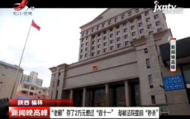 """陕西榆林:""""老赖""""存了2万元想过""""双十一"""" 却被法院提前""""秒杀"""""""