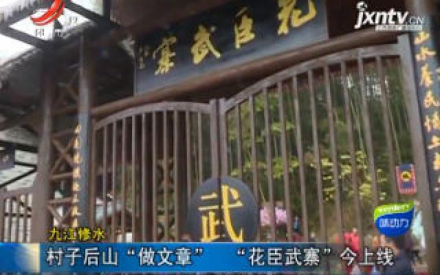"""九江修水:村子后山""""做文章"""" """"花臣武寨""""11月13日上线"""