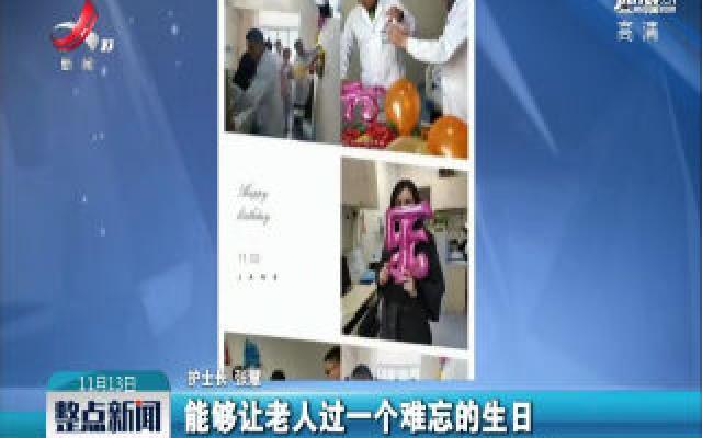 山西太原:他们在病房为9旬老人庆生