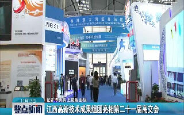 江西高新技术成果组团亮相第二十一届高交会