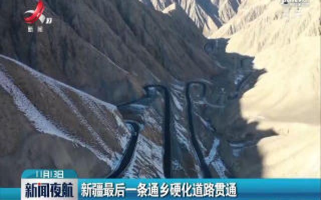 新疆最后一条通乡硬化道路贯通
