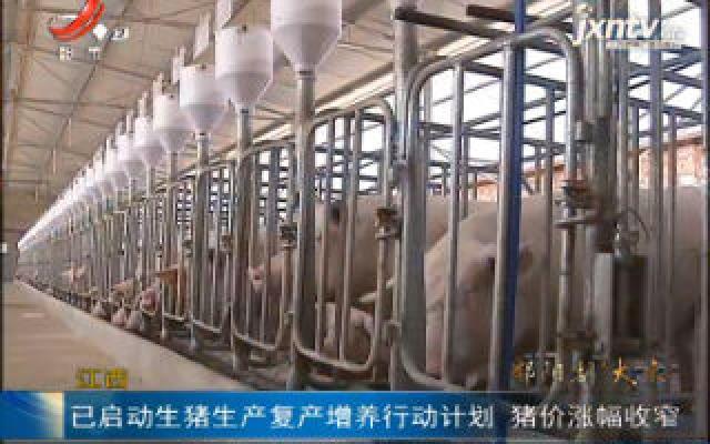 江西:已启动生猪生产复产增养行动计划 猪价涨幅收窄