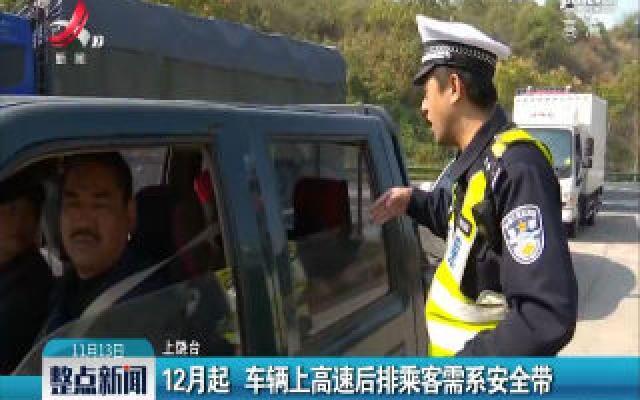 12月起 车辆上高速后排乘客需系安全带