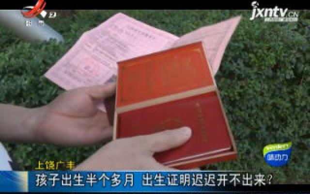 上饶广丰:孩子出生半个多月 出生证明迟迟开不出来?