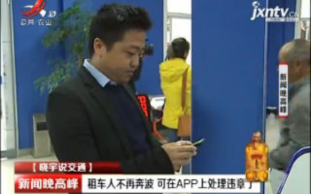 【晓宇说交通】租车人不再奔波 可在APP上处理违章了