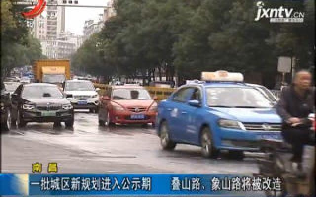 南昌:一批城区新规划进入公示期 叠山路、象山路将被改造
