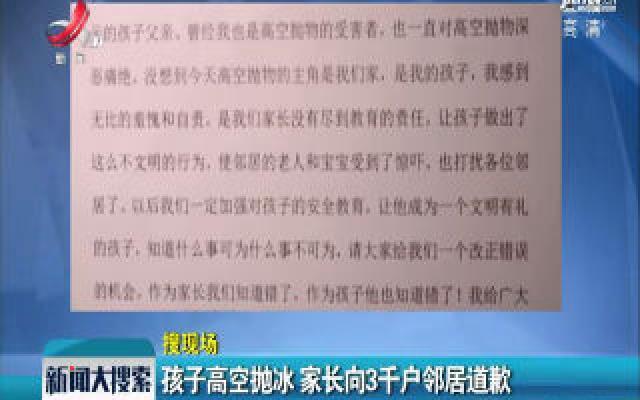 浙江杭州:孩子高空抛冰 家长向3千户邻居道歉
