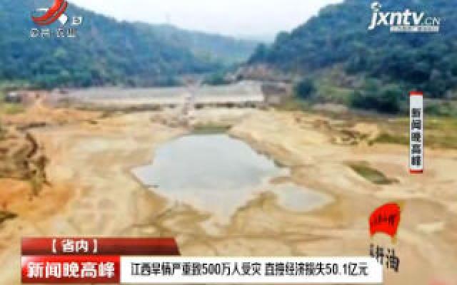 江西旱情严重致500万人受灾 直接经济损失50.1亿元
