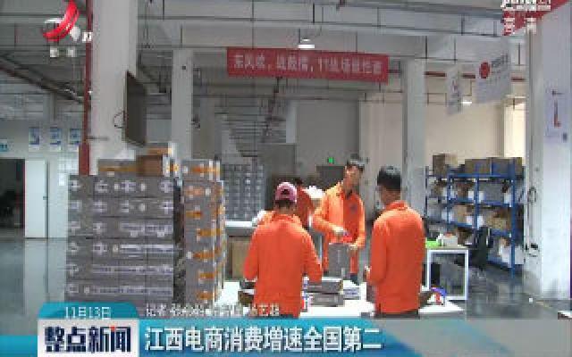 江西电商消费增速全国第二