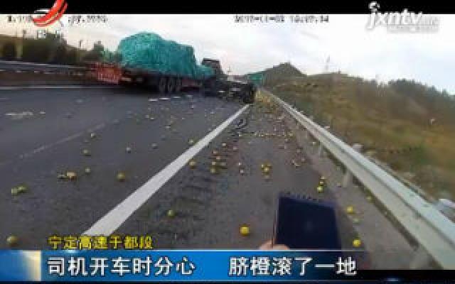宁定高速于都段:司机开车时分心 脐橙滚了一地